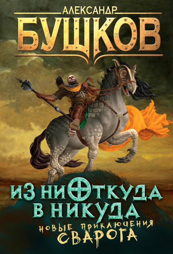 Александр Бушков Из ниоткуда в никуда ISBN: 978-5-373-05494-2 александр тестов покойники в доле