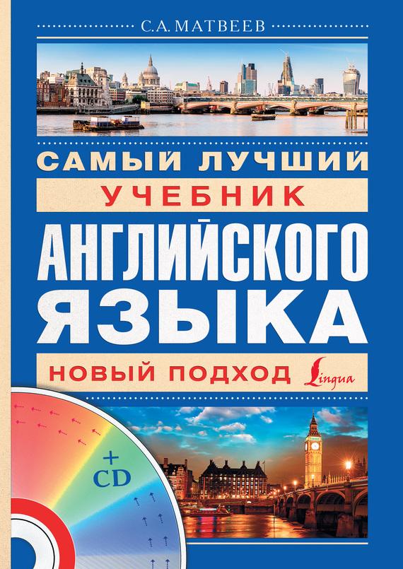 С. А. Матвеев Самый лучший учебник английского языка