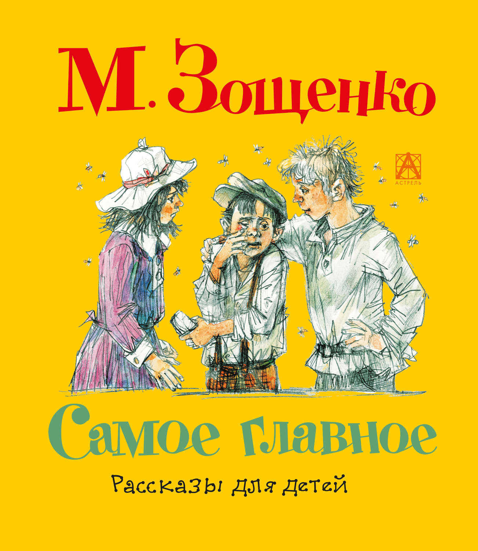 Зощенко михаил скачать fb2