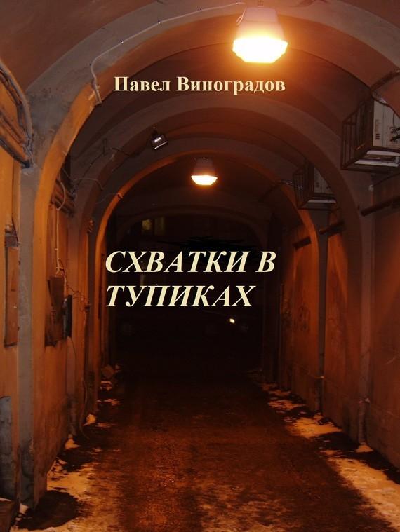 Павел Виноградов бесплатно
