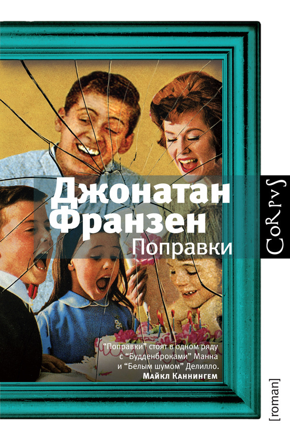 Обложка книги Поправки, автор Франзен, Джонатан