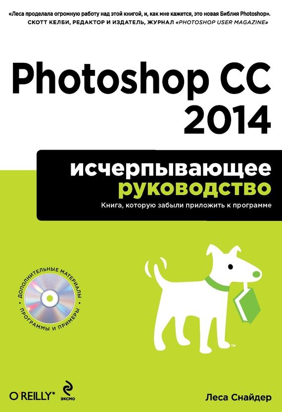 Леса Снайдер Photoshop CC 2014. Исчерпывающее руководство что купить начинающему для канзаши