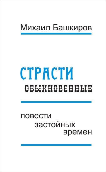 Михаил Башкиров Страсти обыкновенные (сборник) талоны на проезд в автобусе где большую партию