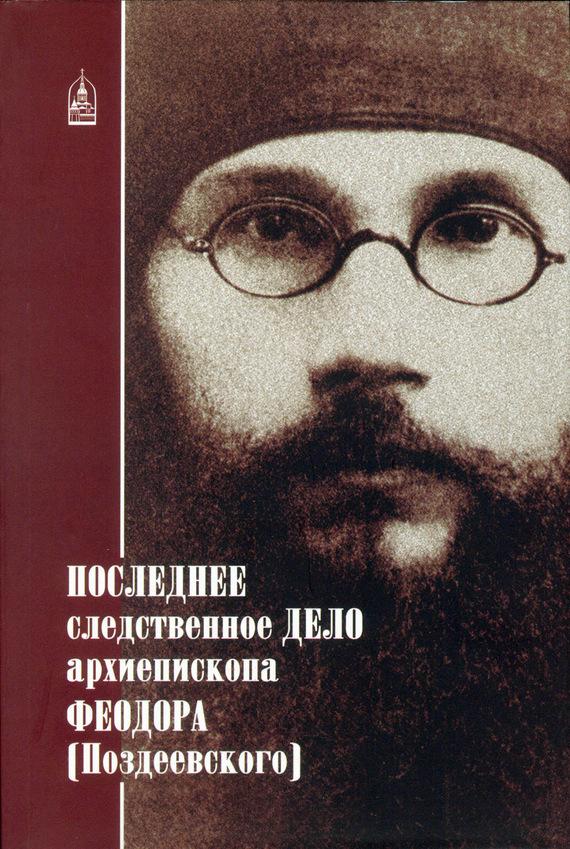 Скачать Сборник бесплатно Последнее следственное дело архиепископа Феодора Поздеевского