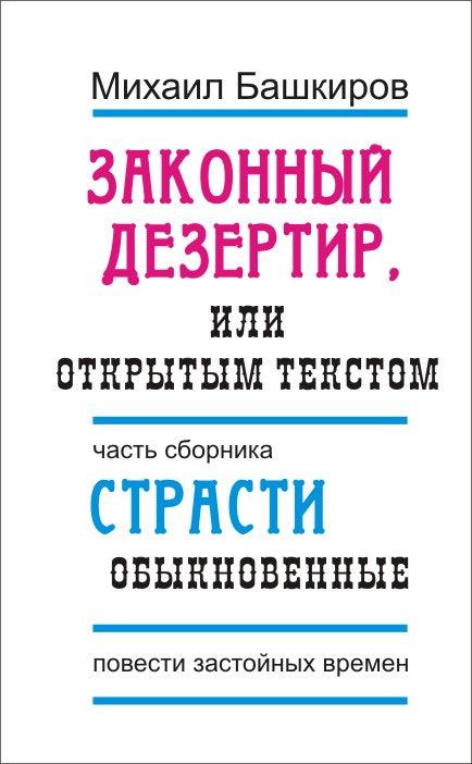 Михаил Башкиров Законный дезертир, или Открытым текстом наталья петровна беляева ерух просто жизнь