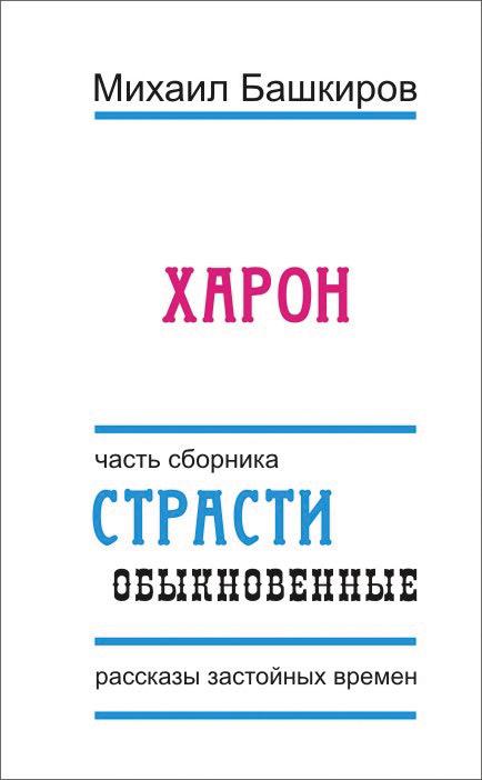 Михаил Башкиров Харон михаил башкиров законный дезертир или открытым текстом