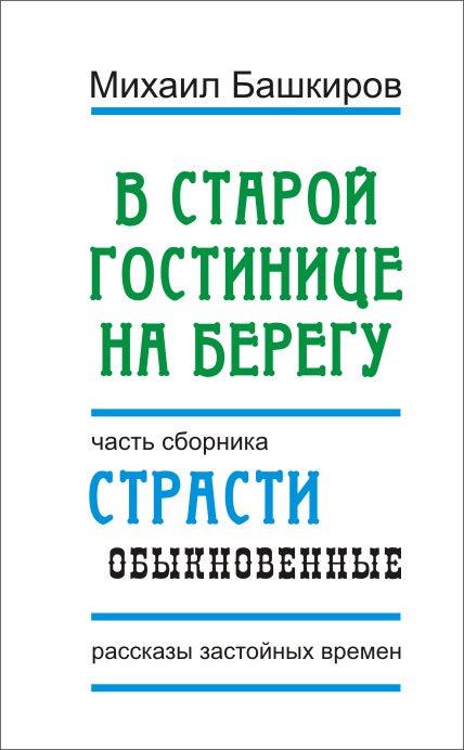 Михаил Башкиров В этой старой гостинице на берегу михаил башкиров законный дезертир или открытым текстом