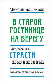 Башкиров, Михаил  - В этой старой гостинице на берегу
