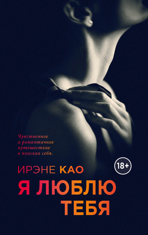 Обложка книги Я люблю тебя, автор Као, Ирэне