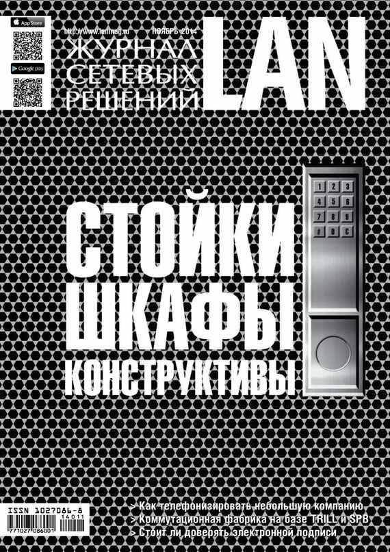Открытые системы Журнал сетевых решений / LAN №11/2014 шкафы