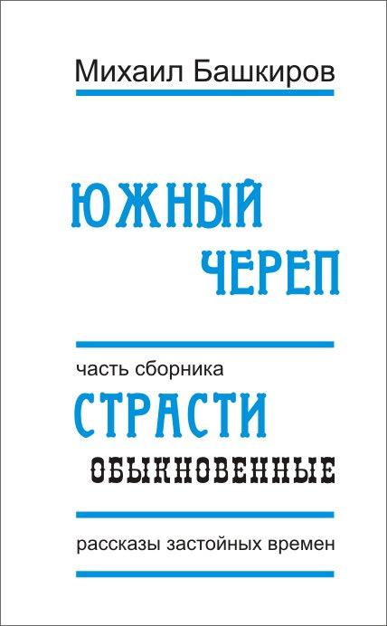 Михаил Башкиров Южный череп михаил башкиров законный дезертир или открытым текстом