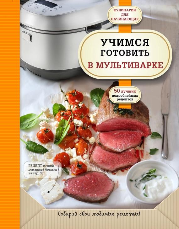 Отсутствует Учимся готовить в мультиварке отсутствует русская кухня в мультиварке