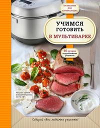 - Учимся готовить в мультиварке