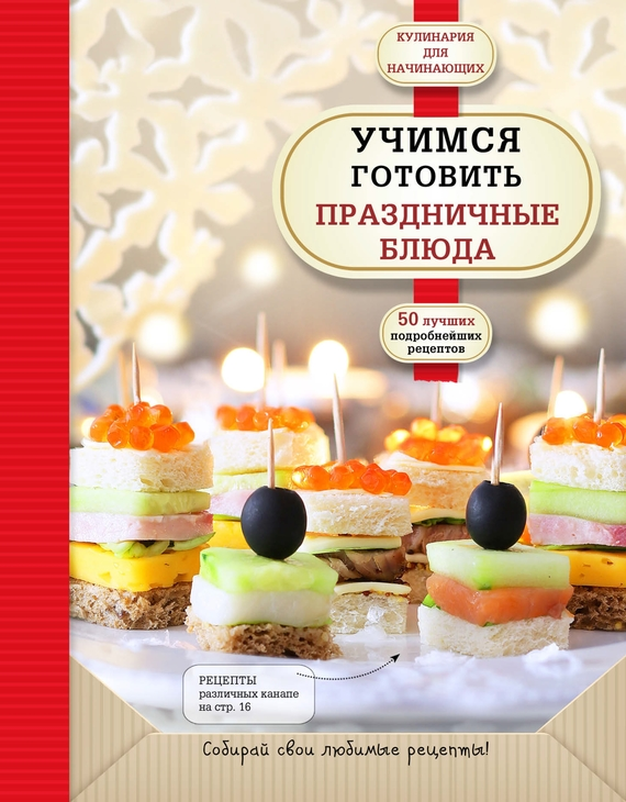 бесплатно Учимся готовить праздничные блюда Скачать Автор не указан