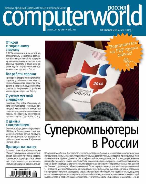 Журнал Computerworld Россия №28/2014