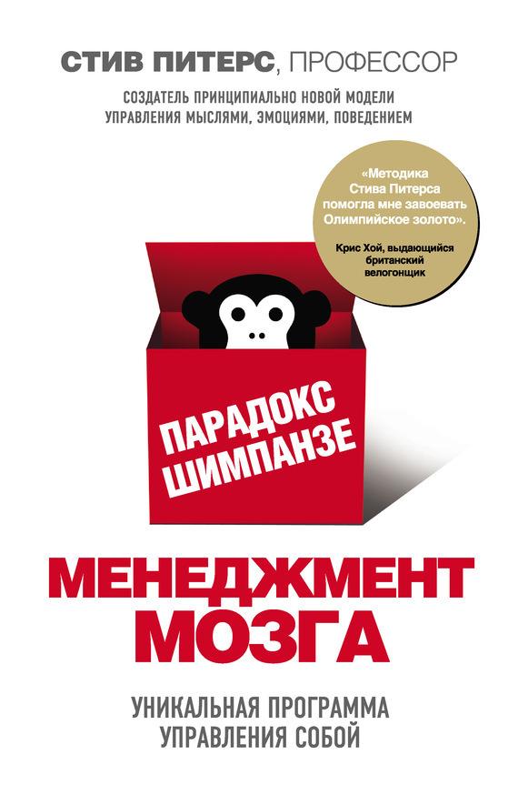Обложка книги Парадокс Шимпанзе. Менеджмент мозга, автор Питерс, Стив