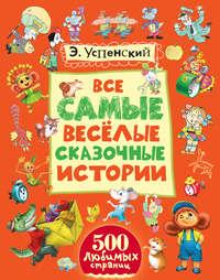 Успенский, Эдуард  - Все самые весёлые сказочные истории