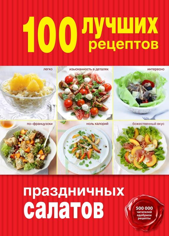 Отсутствует 100 лучших рецептов праздничных салатов