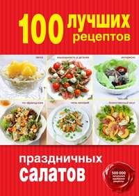 - 100 лучших рецептов праздничных салатов