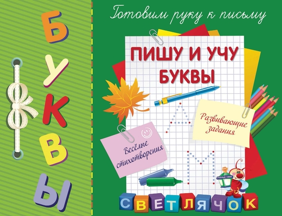 Светлана Воронко Буквы. Пишу и учу буквы. Готовим руку к письму