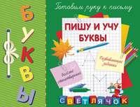 Воронко, Светлана  - Буквы. Пишу и учу буквы. Готовим руку к письму