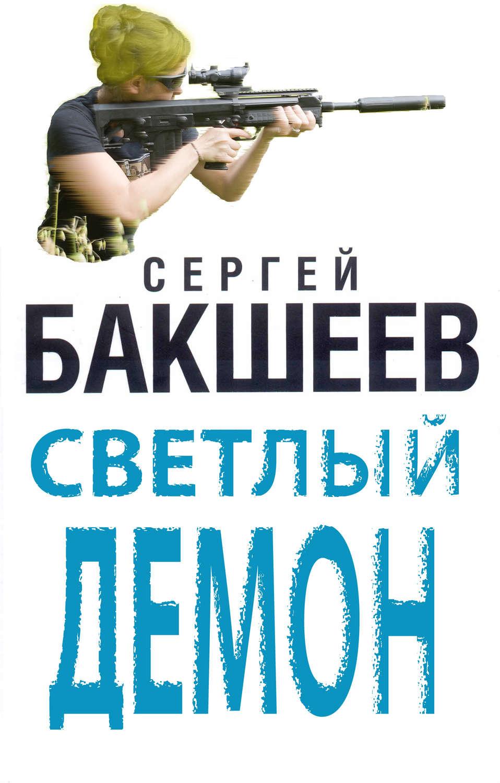 Сергей бакшеев книги скачать