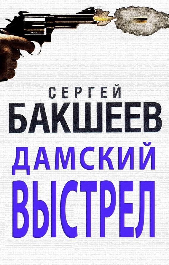 Скачать Сергей Бакшеев бесплатно Дамский выстрел