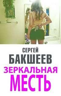 Бакшеев, Сергей  - Зеркальная месть