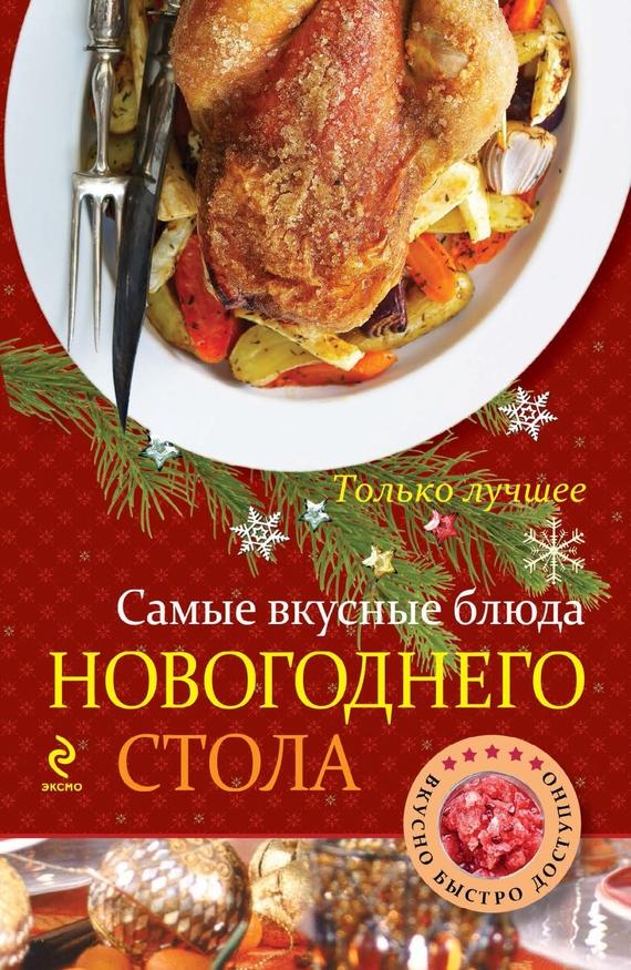 Отсутствует Самые вкусные блюда новогоднего стола оношко бего м итальянская кухня самые вкусные блюда