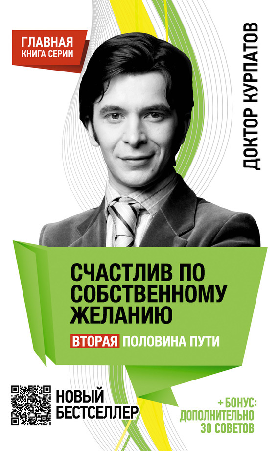 Курпатов, Андрей  - Счастлив по собственному желанию. Вторая половина пути