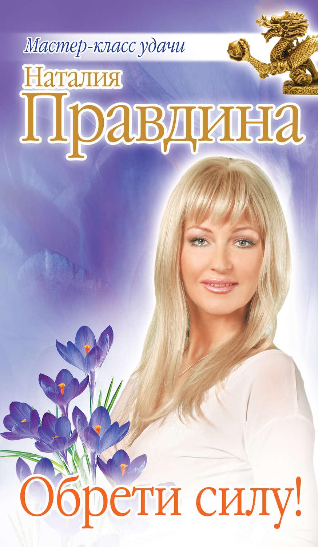 natalya-pravdina