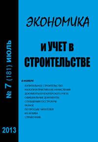Отсутствует - Экономика и учет в строительстве №7 (181) 2013
