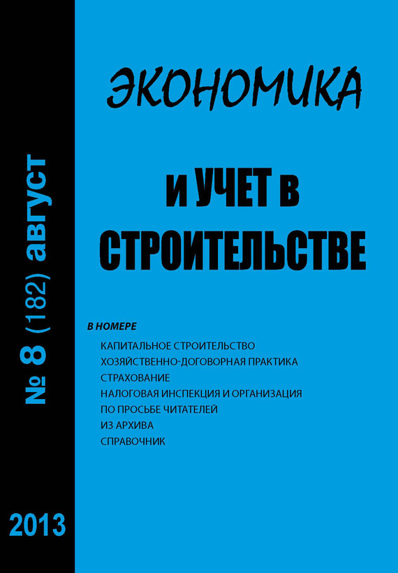Обложка книги Экономика и учет в строительстве №8 (182) 2013, автор Отсутствует