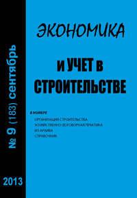Отсутствует - Экономика и учет в строительстве №9 (183) 2013