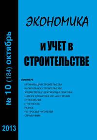 Отсутствует - Экономика и учет в строительстве №10 (184) 2013
