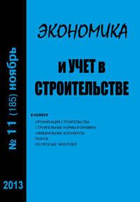 Отсутствует - Экономика и учет в строительстве №11 (185) 2013