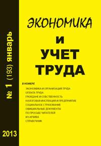 Отсутствует - Экономика и учет труда №1 (193) 2013