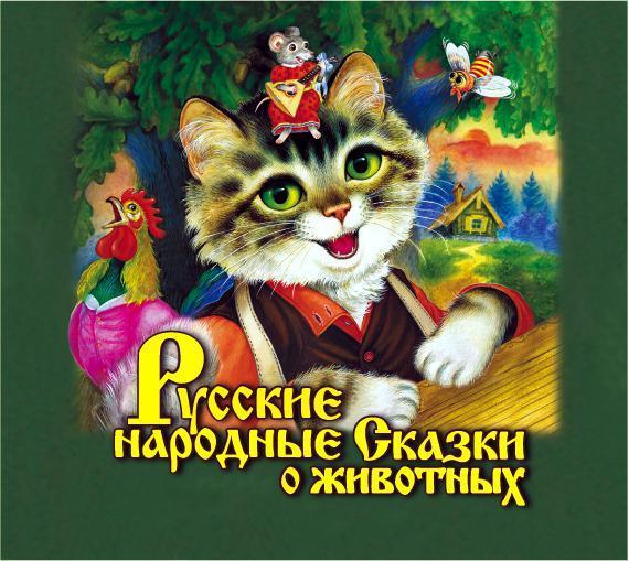 Народное творчество Русские народные сказки о животных комлев и ковыль