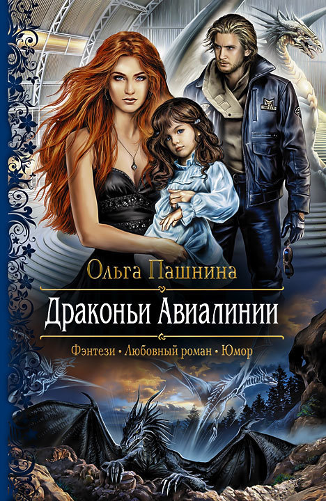 Драконьи Авиалинии ( Ольга Пашнина  )