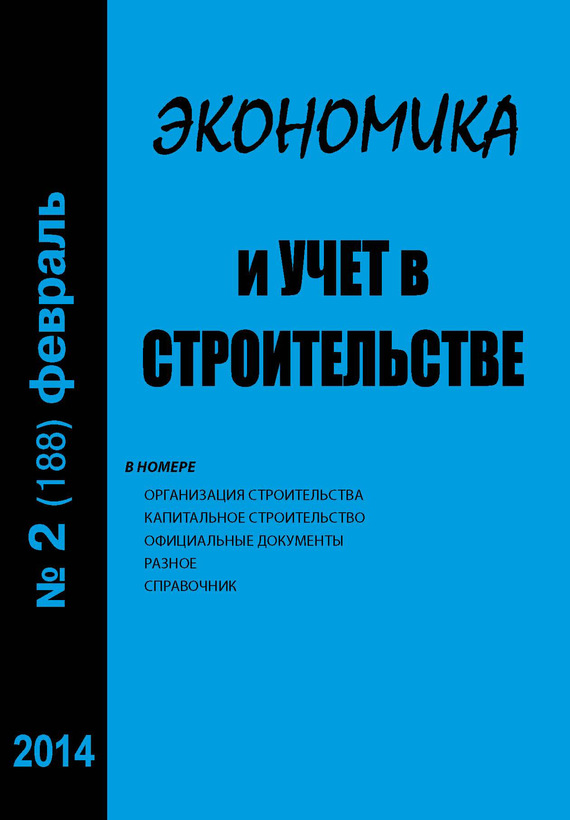 Экономика и учет в строительстве №2 (188) 2014