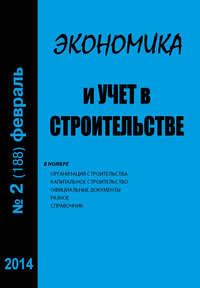 Отсутствует - Экономика и учет в строительстве №2 (188) 2014