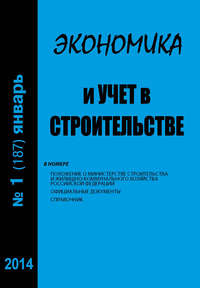 Отсутствует - Экономика и учет в строительстве №1 (187) 2014