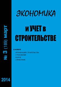Отсутствует - Экономика и учет в строительстве №3 (189) 2014