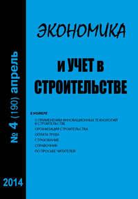 Отсутствует - Экономика и учет в строительстве №4 (190) 2014