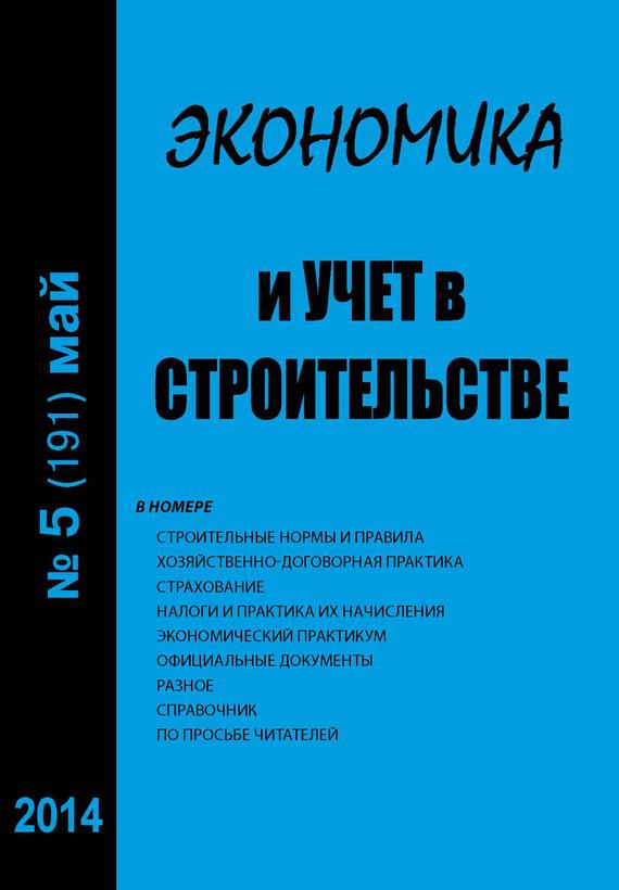 Отсутствует Экономика и учет в строительстве №5 (191) 2014 отсутствует экономика и учет в строительстве 9 195 2014