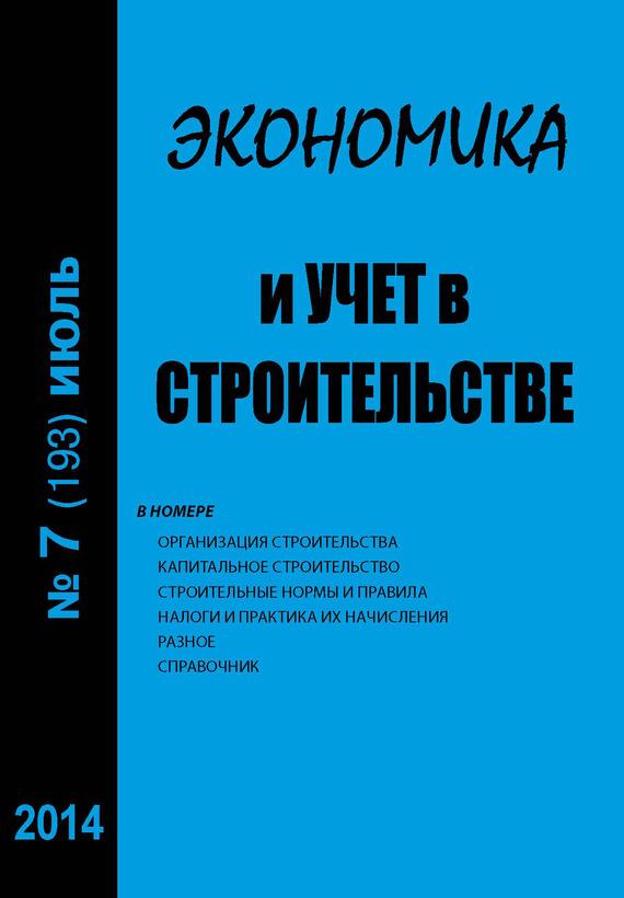 Отсутствует Экономика и учет в строительстве №7 (193) 2014 отсутствует экономика и учет в строительстве 9 195 2014