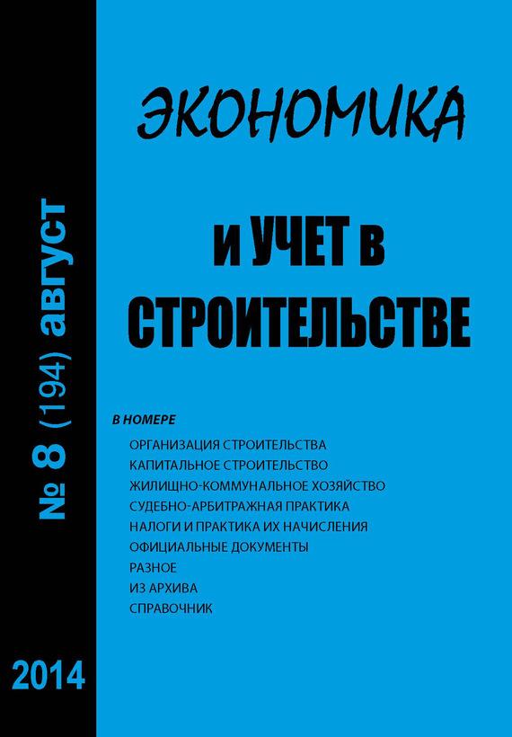 Экономика и учет в строительстве №8 (194) 2014