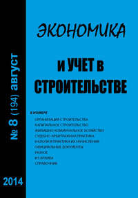 Отсутствует - Экономика и учет в строительстве №8 (194) 2014