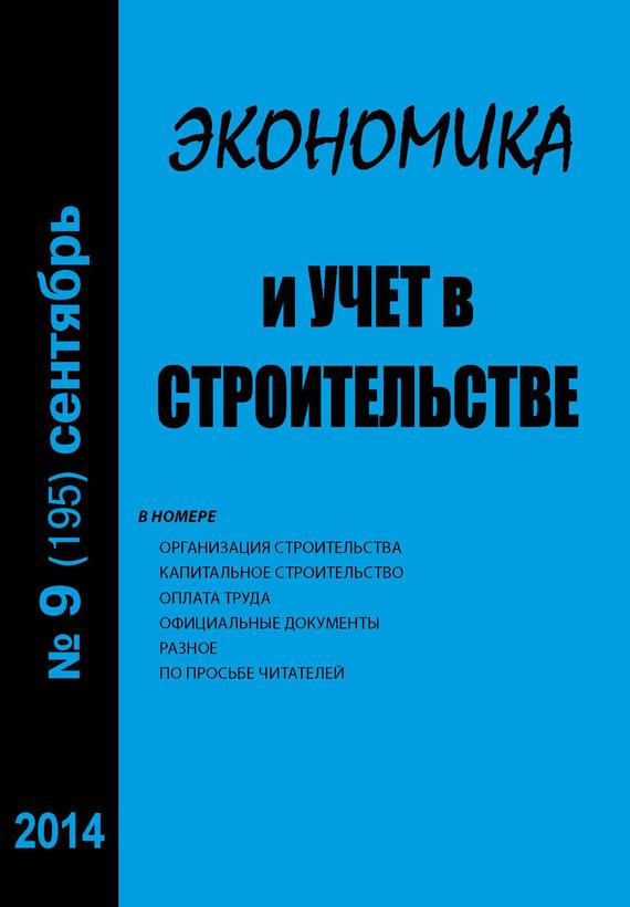 Экономика и учет в строительстве №9 (195) 2014
