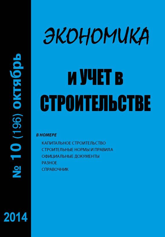 Экономика и учет в строительстве №10 (196) 2014